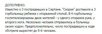 Пострадавшие - Mariupol-VK-info.jpg