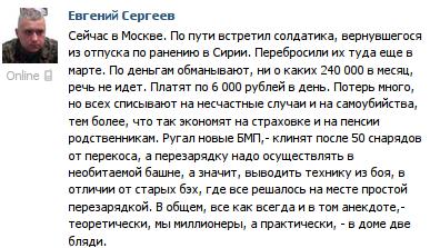 Откровения российского солдата - 3032992.png