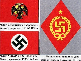 Нашивки РККА и немецких нацистов - Нашивки РККА и нацистов.jpg