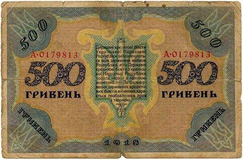 Украинская гривна досоветского периода - Украинская гривна 1918 год.jpg