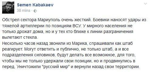 Фронтовые сводки - Mariupol.jpg