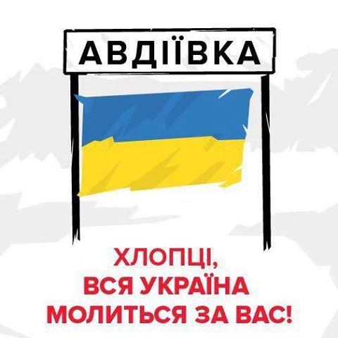 Украина молится за Авдеевку - Avdeevka.jpg