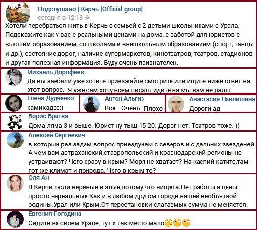 Хроники улучшения жизни в Крыму или Из России с любовью  - crimea-dont.jpg