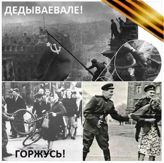 Дедываевале  - Победобесие (12).jpg