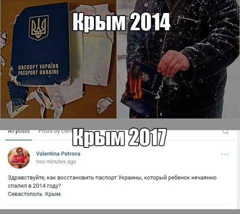 Хроники улучшения жизни в Крыму или Из России с любовью  - Crimea-Passport.jpg