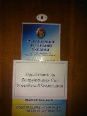 В горисполкоме Дебальцево появился интересный кабинет - Debaltsevo-ispolkom.jpg