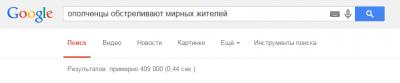 Ополченцы - уже меньше - 409 000 - ukr2.png