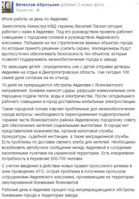 Отчет от МВД Украины по Авдеевке - otchet.png