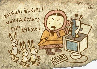 Ваша операционная система - chuk_mak_20.jpg