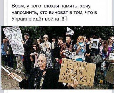 Путин Введи войска  - 0-92384-3883-3472745.jpg