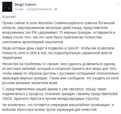 Сводка по Славяносербску - KHDFJSDLFJWP.png