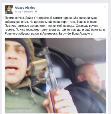 Отчет от силовиков из Углегорска - Uglegorsk-Ukranian-Soldiers.png