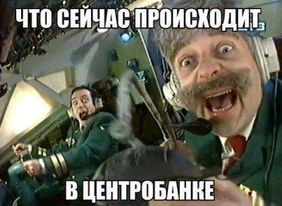 Про стабильную валюту  - Rublu-pizda.jpg