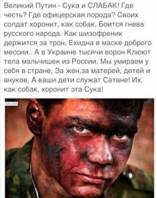 Раненый солдат из РФ - 0399920100199292.jpg