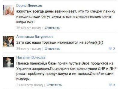 Сообщения в ВКонтакте - Torez-WAR.jpg