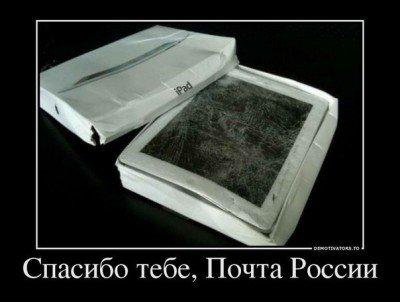 Спасибо тебе, почта России  - n2he93e89d2.jpg