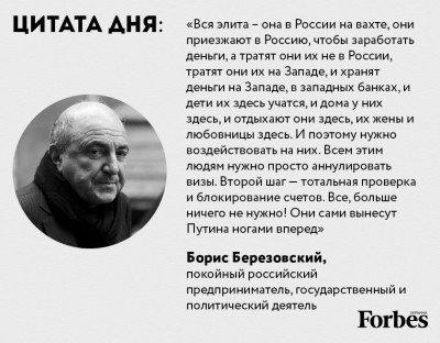 Березовский о том, как сделать так, чтобы Путина возненавидели - 2028934.jpg