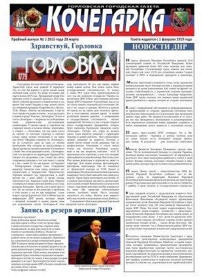 Обложка псевдогазеты Кочегарка  - Kochegarka-Gazeta-Gorlovka-902797897784-DonbassForum-net.jpg