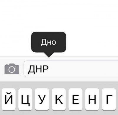 Исправление ошибок в правописании - DNo-DonbassForum-net.jpg