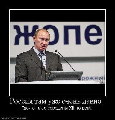 Россия там уже давно - nd98n8.jpg