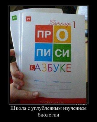 Про писи к азбуке - 2893u98ue32kj.jpg