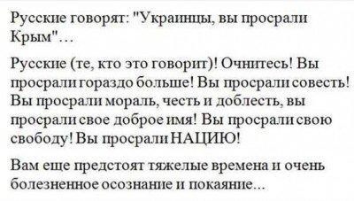 Россияне Очнитесь  - 92393988289292991.jpg