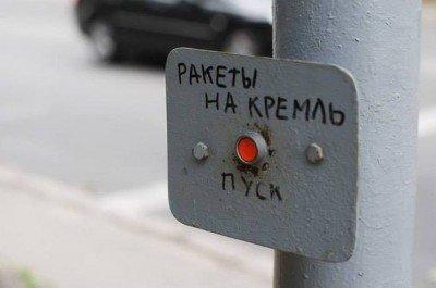 Прикол в Минске - Rockets-on-the-Creml.jpg