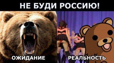 Не буди Россию  - 02301.jpg