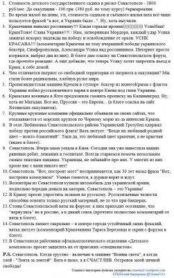 Сводки новостей Крыма - 30209991.jpg