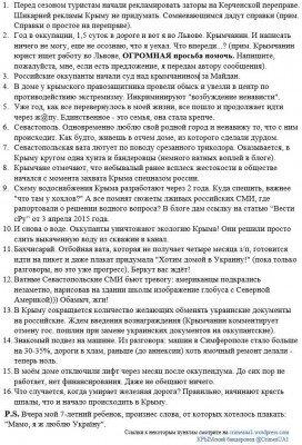 Нынче все не так уж и хорошо в Крыму - 923928881.jpg