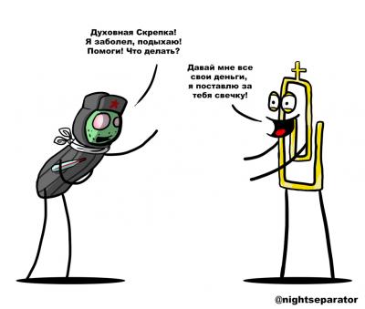 Новые приключения скрепы - skrepa-новые-приключения.png
