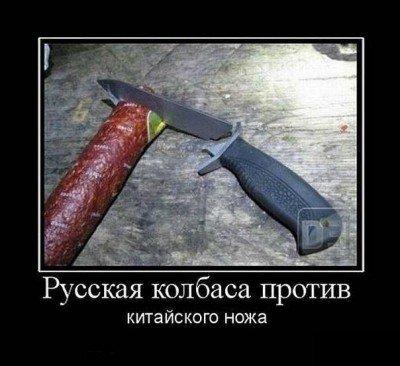 Настоящая русская колбаса  - 049993.jpg