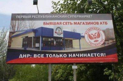 Террористы ДНР отжали магазины АТБ в Донецке - ATB-otzhaly.jpg