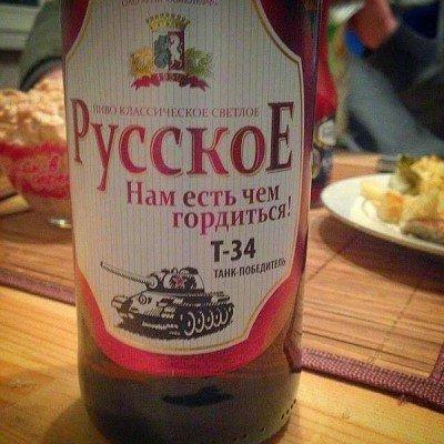 Пиво для русских - 0493992398884.jpg