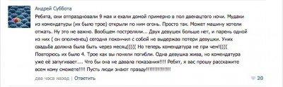 Комментарии со стены паблика - pablyk-screen-1.jpg