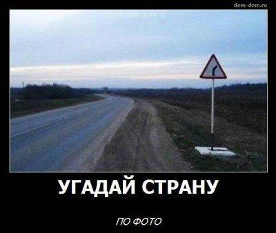 Дорожные знаки - типичная-россия-11.jpg