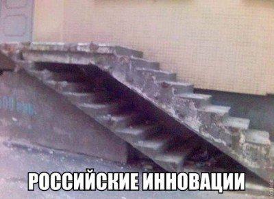 Российские инновации - ruyssia-vperde-9.jpg