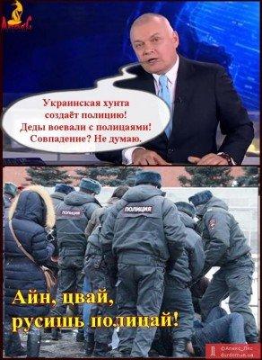 С Украине создают полицию. Совпадение? Не думаю. - ruyssia-vperde-13.jpg