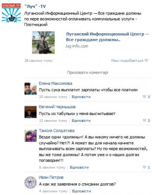 Жизнь в Лугандонии - Plotnytsky-skazal.png
