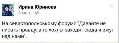 На Севастопольском форуме - 40392911.jpg