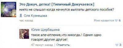 Общение на местном паблике: люди уже сомневаются в своей власти - dokuchaevsk-pod-dnom.jpg