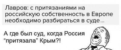 Реакция Лаврова на отжим имущества во Франции - reactsya-lavrova.jpg