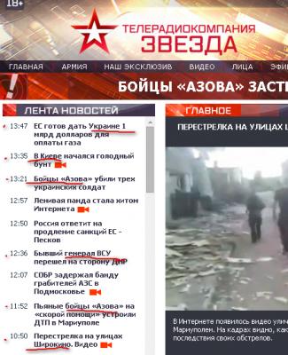 Работа телеканала Звезда  - royssia-vperde_jine-01.png