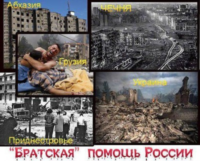 Как на самом деле выглядит братская помощь России - royssia-vperde_jine-04.jpg