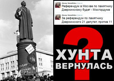 Московская Хунта. Совпадение? Не думаю  - 05948221.png