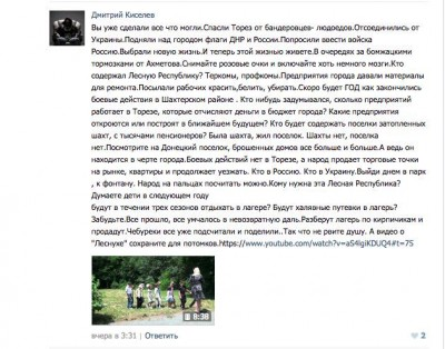 Про Лесную Республику - lesrepublik.jpg