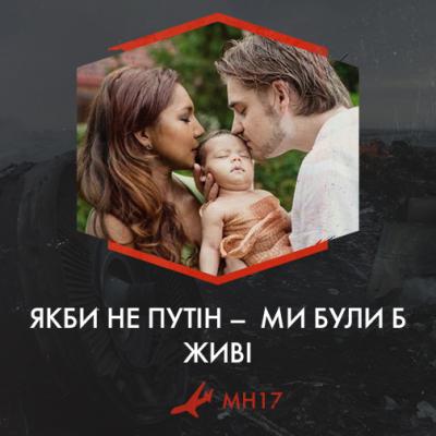 Погибшая семья и маленький ребенок - Photo_2.png