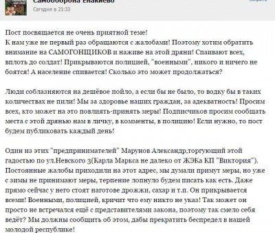 Люди в Енакиево списаются - 323821.jpg
