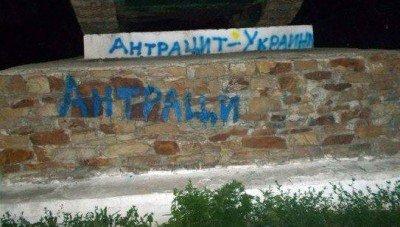 Антрацит - это Украина  - Antratsyt_1.jpg