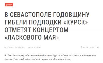 В Севастополе пройдет концерт Ласкового Мая, посвященный трагедии подлодки Курск  - Laskovy_May_Kursk_12_August.png